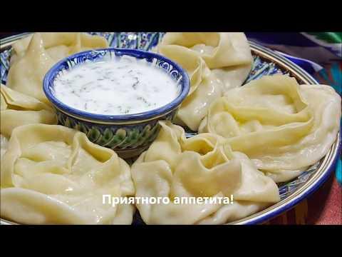 Манты домашние.Манты рецепт пошагово/Manti home.Manti recipe step by step