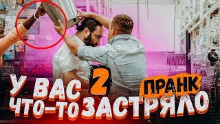 У вас что-то застряло пранк 2 / Magic prank vjobivay feat Anthony show