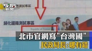 北市官網寫「台灣國」 民政局長:哪有錯