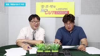 [정조박] 금호아시아나 전 회장 검찰 송치-경찰, '재벌 눈치보기' 여전 목록 이미지