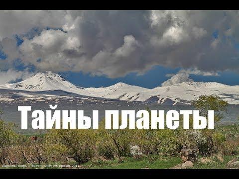 Аномальная гора Арагац в Армении