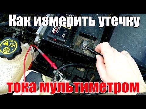 Как измерить ток утечки автомобиля. Используем мультиметр