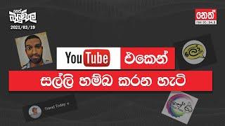Neth Fm Balumgala    2021-03-19