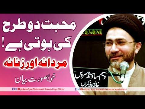 Mohabbat do tarha ki hoti hain | Mardana aur Zanana by Allama Syed Shahenshah Hussain Naqvi