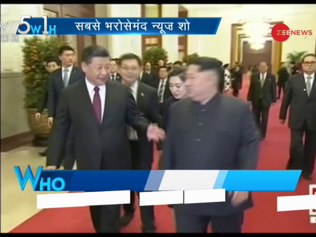 5W1H: Know about Kim Jong Un's unofficial visit to China