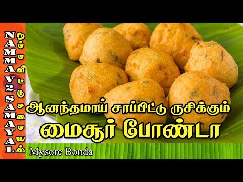 Super Mysore Bonda