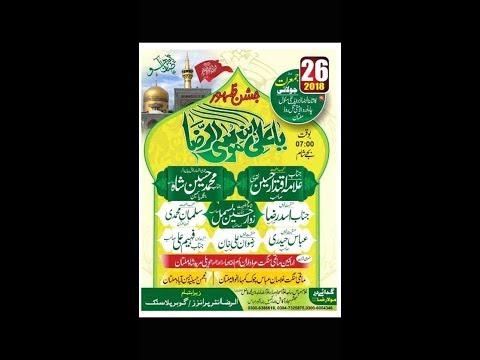 Live Jashan | 26 July 2018 | Matti Tal Road Multan |