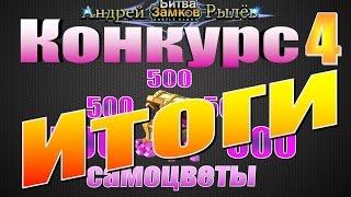 Битва Замков, Итоги Конкурса 4