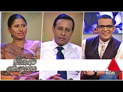 රියදුරු බලපත්රයක් ලබාගන්නා ආකාරය (2) | Jeevithayata Idadenna | Mahajana Dinaya | 13th February 2019