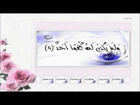 Learning the Quran (with Children) Surat Al ikhlas