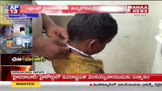 Dog Baba : Medicine for Dog Attack in Guntur District