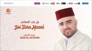 Said Al Achhab - Jol tara ma3ani (4) - Jol Tara Maani