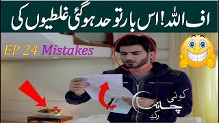Drama Serial Koi Chand Rakh  Episode 24  Big Mistakes  || Koi Chand Rakh Drama Mistakes Daily TV