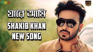Jare Ami | Shakib Khan | Bad Son | Bangla Movie Song
