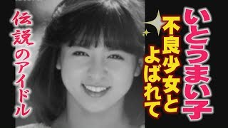 Download Lagu 伝説のアイドル いとう まい子「不良少女とよばれて」 Gratis STAFABAND