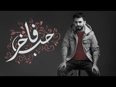 Download  عادل إبراهيم - حب فاخر حصرياً | 2018 Gratis, download lagu terbaru