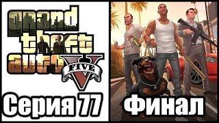 GTA 5 - Прохождение - Grand Theft Auto V [#77] на русском (Финал)
