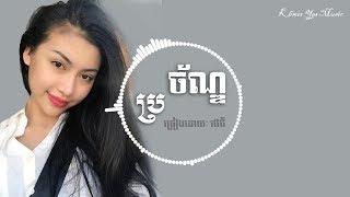 Baby, ប្រច័ណ្ឌ, ប៊េប៊ី, Khmer Original Song 2018 |  Brochan, Baby New Song
