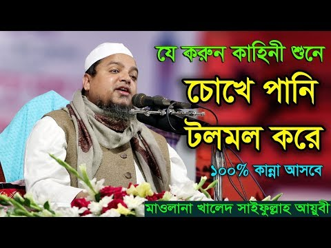 Bangla Waz 2017 Khaled Saifullah Ayubi | Islamic Waz 2017 | করুন কাহিনীর কান্নার ওয়াজ thumbnail