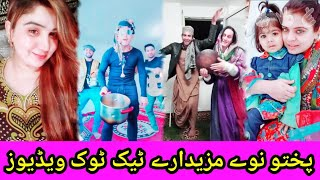 Pashto Vs Afghani Beautiful Girls In Videos 2019