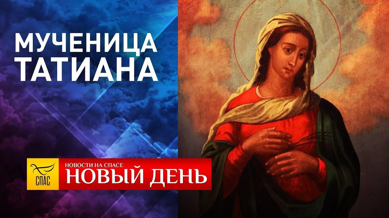 НОВЫЙ ДЕНЬ. НОВОСТИ. ВЫПУСК ОТ 25.01.2019