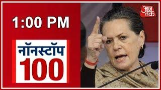 Nonstop 100   Sonia Gandhi Slams Modi Govt; Says NDA Does 'Maximum Marketing But Minimum Delivery'