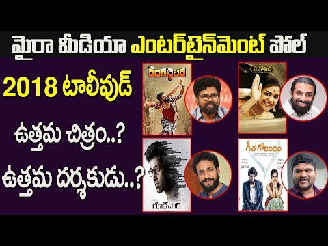 2018's Telugu Best Movie & Best Director In Myra Media Entertainment Poll | Rangasthalam | Mahanati
