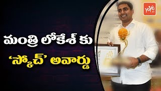 Andra Pradesh  IT Minister Nara Lokesh has been Selected for SKOCH Special Award