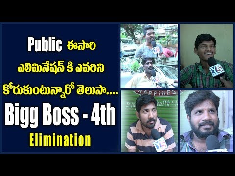 Public Opinion on the 4th week Elimination in Bigg Boss 2 Telugu | Nani Big Boss | Y5 tv |
