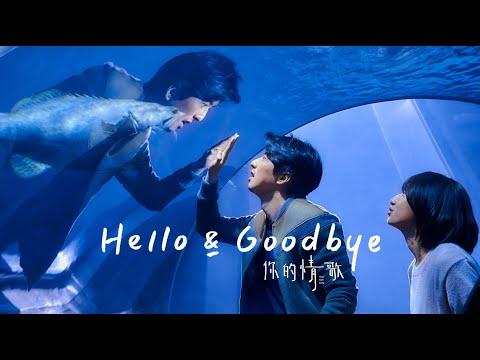 【你的情歌 】電影宣傳曲- 閻奕格《Hello & Goodbye》(精華版)