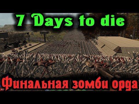 ФИНАЛЬНАЯ зомби атака - 7 Days to Die Стрим выживание