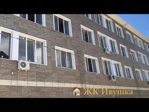 Сданный Дом в Ипотеку ! Обзор квартир в ЖК Ивушка в Адлере.