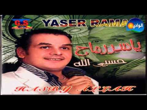 Yasser Rama7 -  Ana Mazlom   / ياسر رماح -   انا مظلوم