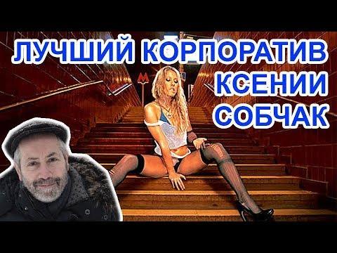 Кремль 2018. Корпоратив Ксении Собчак