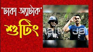 Dhaka Attack | Bangla Movie | News 01- Jamuna TV