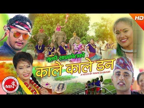 New Nepali Lok Dohori 2074/2017 | Kale Kale Don - Devi Gharti Magar & Mukti sapkota