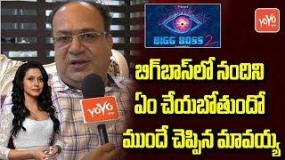Bigg Boss 2 Telugu Contestant Nandini Rai's Multi Talent By Her Uncle | #BiggBoss Season 2