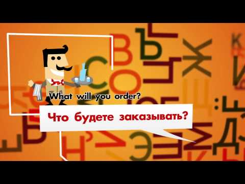 In a Bar or Cafe #1- Russian Lessons