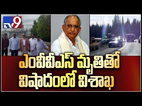 TDP MLA Panchakarla Ramesh Babu on GITAM MVVS Murthy death - TV9