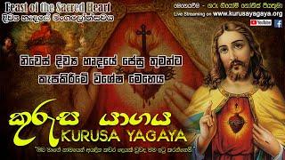 Kurusa Yagaya (Feast of the Sacred Heart) - 11/06/2021