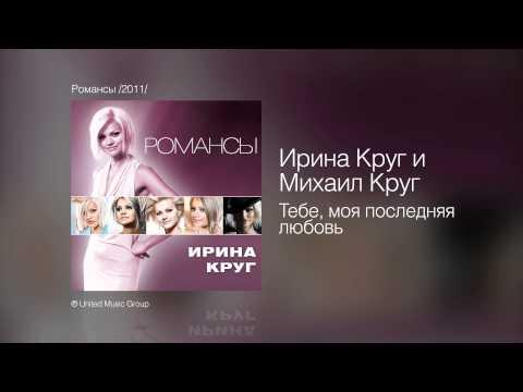 Ирина Круг и Михаил Круг - Тебе, моя последняя любовь - Романсы /2011/