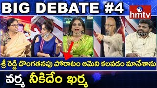 శ్రీ రెడ్డి దొంగతనపు పోరాటం ఆమెని కలవడం మానేశాను | Big Debate #4 | hmtv