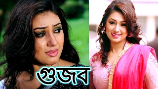 হয়েছে বিয়ে | করেছে আত্মহত্যা অপু বিশ্বাস | Apu Biswas Breaking latest news bangla |