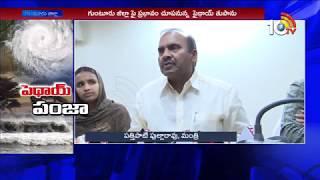 Phethai Cyclone : Minister Prathipati Pulla Rao Over Cyclone Phethai | Guntur