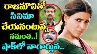 Samantha Rejects To Rajamouli Multi Starrer Movie | Samantha |Rajamouli| TTM