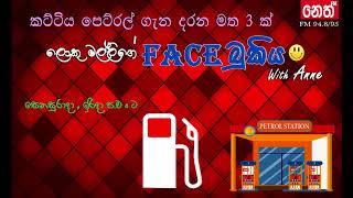 Face bukiya- ( 12.11.2017)