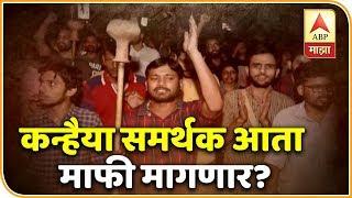 Kanhaiya Kumar   कन्हैया समर्थक आता माफी मागणार?   माझा हस्तक्षेप   एबीपी माझा