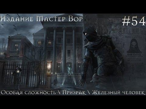 54) Thief (Изабелла) [Let's Play, Особая сложность, Призрак, Железный человек, Ultra High, 1080p]