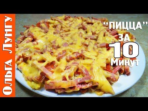 Картофельная Пицца на сковороде за 10 минут. #ГотовимВместе