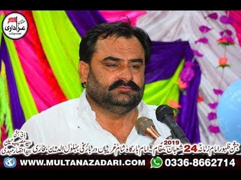 Zakir Syed Muhammad Hussain Shah I Jashan 24 Shaban 2019 I New Qasiday